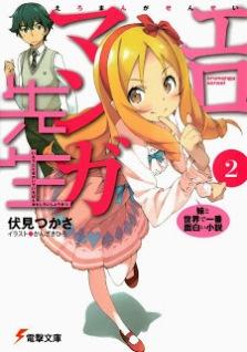 http://hirolsn-translations.blogspot.com/2014/11/ero-manga-sensei-vol-02.html