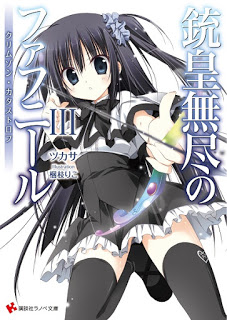 223c7-unlimitedfafnir_v03_cover