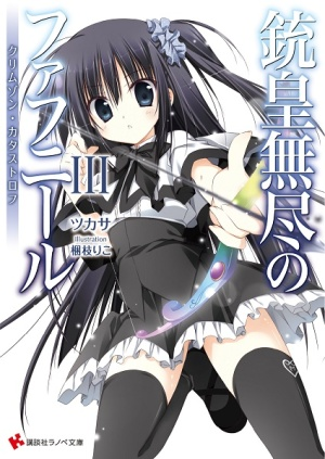 UnlimitedFafnir_v03_cover